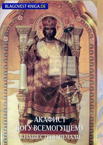 Пересвет, Москва Акафист Богу Всемогущему в нашествии печали
