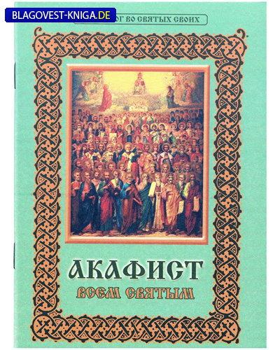 Христианская жизнь Акафист всем святым