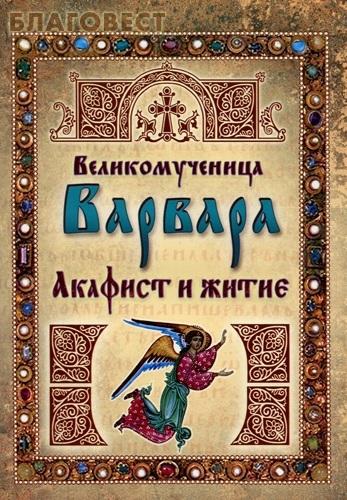 Ковчег, Москва Акафист и житие. Великомученица Варвара