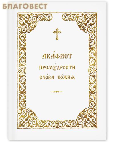 Общество памяти игумении Таисии Акафист Премудрости Слова Божия. Русский шрифт