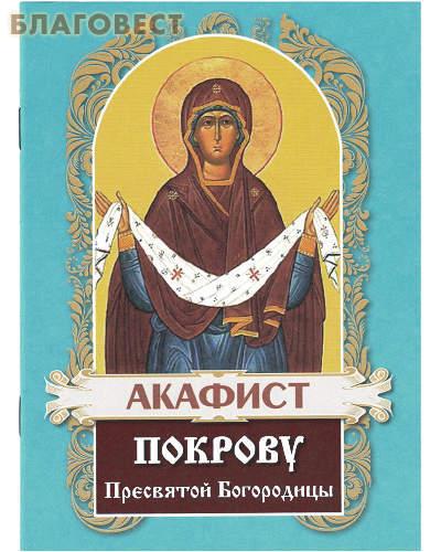 Христианская жизнь Акафист Покрову Пресвятой Богородицы. Цвет в ассортименте