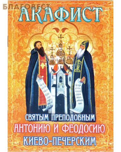 Приход храма Святаго Духа сошествия Акафист святым преподобным Антонию и Феодосию Киево-Печерским