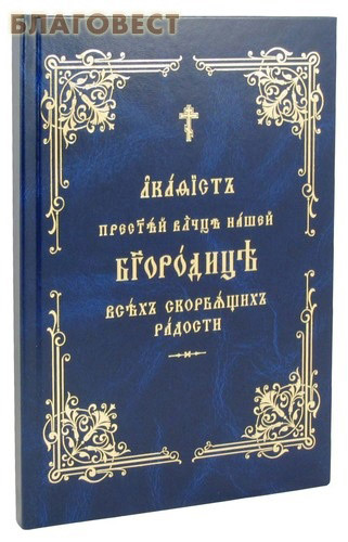 Общество памяти игумении Таисии Акафист Пресвятей Владычице нашей Богородице Всех скорбящих радости. Церковно-славянский шрифт