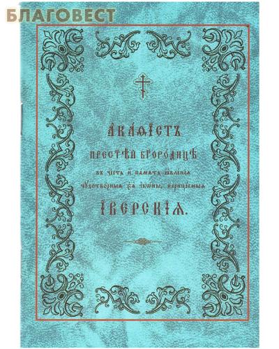 Общество памяти игумении Таисии Акафист Пресвятой Богородице в честь и память явления чудотворной Ее иконы, нарицаемыя Иверская. Церковно-славянский шрифт