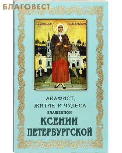 Ковчег, Москва Акафист, житие и чудеса блаженной Ксении Петербургской
