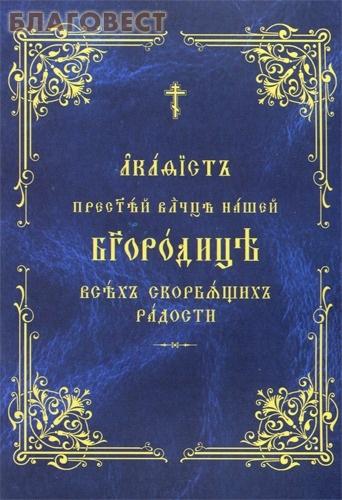 Общество памяти игумении Таисии Акафист Пресвятой Владычице нашей Богородице Всех скорбящих радости. Церковно-славянский шрифт