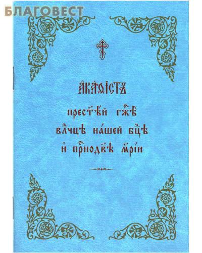 Общество памяти игумении Таисии Акафист Пресвятой Госпоже Владычице нашей Богородице и Приснодеве Марии. Церковно-славянский шрифт