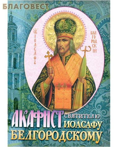 Приход храма Святаго Духа сошествия Акафист святителю Иоасафу Белгородскому