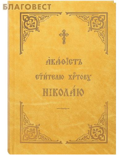 Общество памяти игумении Таисии Акафист святителю Христову Николаю. Церковно-славянский шрифт
