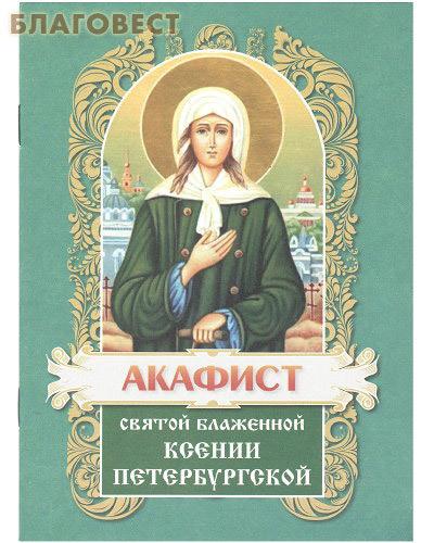 Христианская жизнь Акафист святой блаженной Ксении Петербургской. Цвет в ассортименте