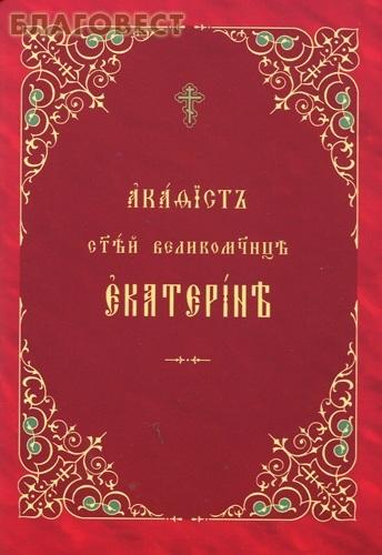 Общество памяти игумении Таисии Акафист святой великомученице Екатерине. Церковно-славянский шрифт