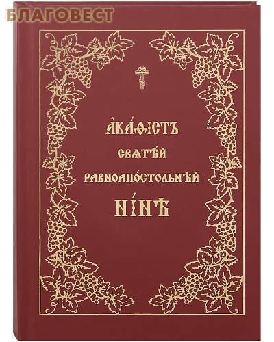 Общество памяти игумении Таисии Акафист святой равноапостольной Нине. Церковно-славянский шрифт