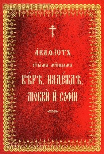 Общество памяти игумении Таисии Акафист святым мученицам Вере, Надежде, Любви и Софии. Церковно-славянский шрифт