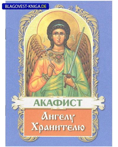 Христианская жизнь Акафист Ангелу Хранителю. Цвет в ассортименте