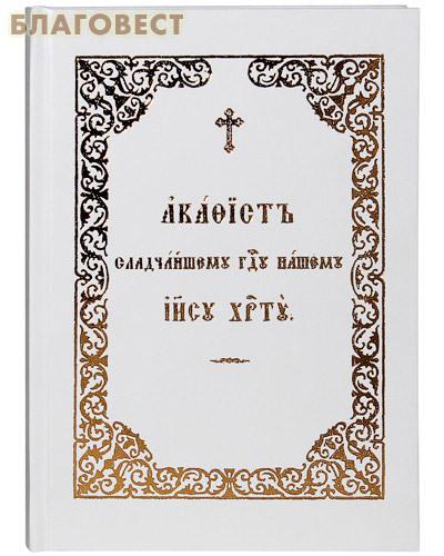 Общество памяти игумении Таисии Акафист Сладчайшему Господу нашему Иисусу Христу. Церковно-славянский шрифт
