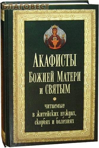 Терирем Акафисты Божией Матери и Святым, читаемые в житейских нуждах, скорбях и болезнях