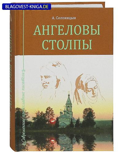 Зерна, Рязань Ангеловы столпы. А. Солоницын