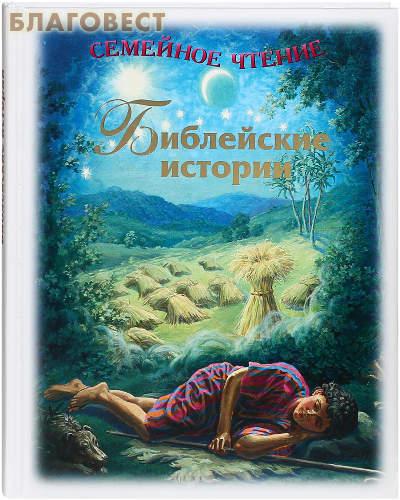 Сретенский монастырь Библейские истории. Семейное чтение