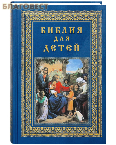 Троица, Москва Библия для детей