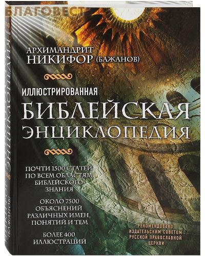 Эксмо Москва Иллюстрированная библейская энциклопедия. Архимандрит Никифор (Бажанов)