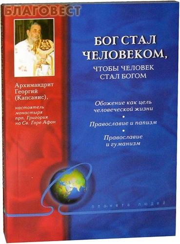 Дар, Москва Бог стал человеком, чтобы человек стал богом. Архимандрит Георгий (Капсанис)