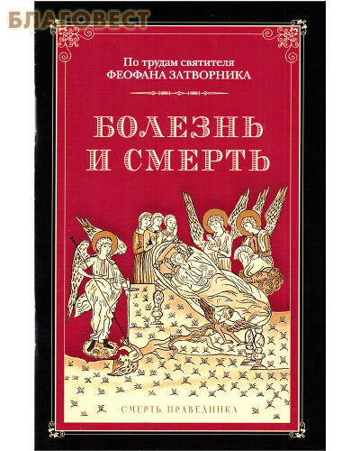 Сибирская Благозвонница Болезнь и смерть. По трудам святителя Феофана Затворника