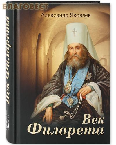 Спасское братство Век Филарета. Роман-хроника. А. И. Яковлев