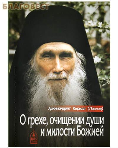 О грехе, очищении души и милости Божией. Архимандрит Кирилл (Павлов)