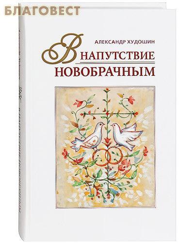 Свято-Троицкий Ионинский монастырь, Киев В напутствие новобрачным. Александр Худошин