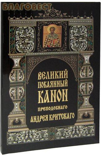 Издательский Совет Русской Православной Церкви Великий покаянный канон преподобного Андрея Критского
