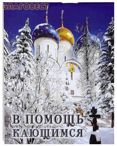 Сибирская Благозвонница В помощь кающимся