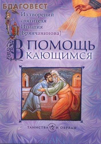 Сретенский монастырь В помощь кающимся. Из творений святителя Игнатия (Брянчанинова)