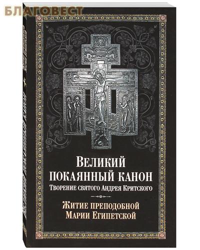 Сибирская Благозвонница Великий покаянный канон. Творение святого Андрея Критского. Житие преподобной Марии Египетской