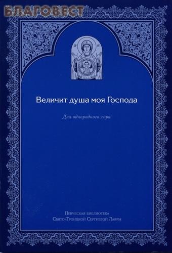 Свято-Троицкая Сергиева Лавра Величит душа моя Господа. Для однородного хора