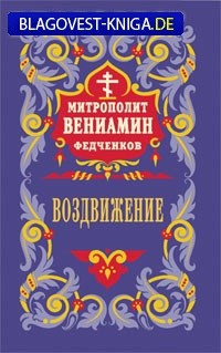 Правило Веры, Москва Воздвижение Честного и Животворящего Креста Господня. Митрополит Вениамин Федченков