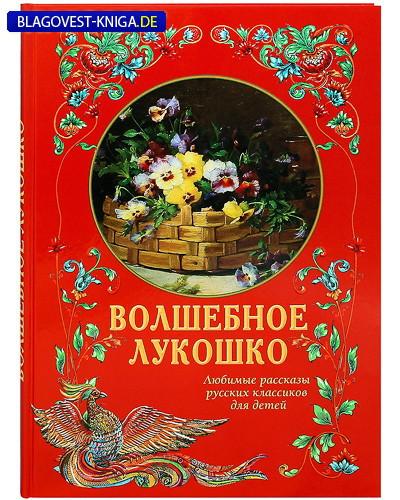 Белый город Волшебное лукошко. Любимые рассказы русских классиков для детей