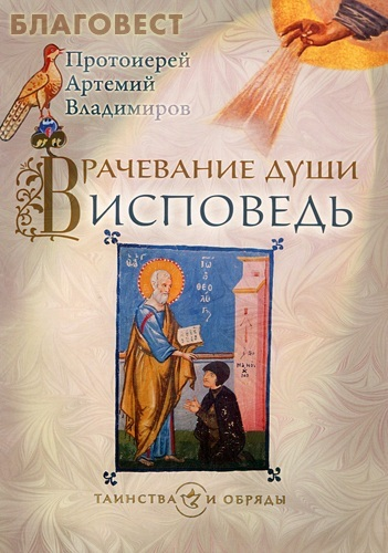 Сретенский монастырь Врачевание души. Исповедь. Протоиерей Артемий Владимиров