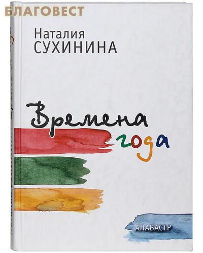 Алавастр Времена года. Наталия Сухинина