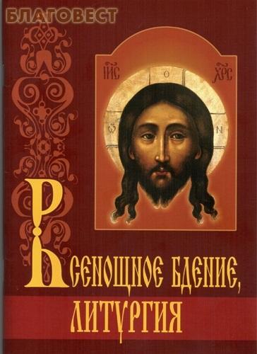 Белорусская Православная Церковь, Минск Всенощное бдение, литургия