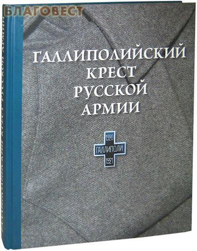 Сибирская Благозвонница Галлиполийский крест Русской Армии