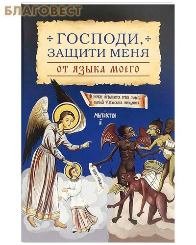 Сибирская Благозвонница Господи, защити меня от языка моего