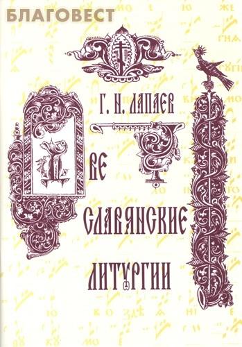 Живоносный Источник Две славянские Литургии. Г. Н. Лапаев