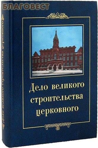 Православный Свято-Тихоновский Гуманитарный Университет Дело великого строительства церковного