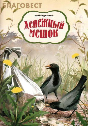 Дмитрия Харченко, Минск Денежный мешок. Татьяна Дашкевич