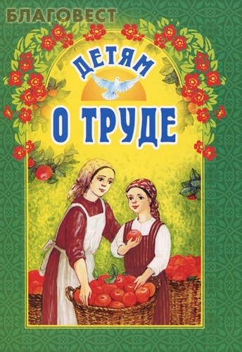 Белорусская Православная Церковь, Минск Детям о труде. И. А. Старостина