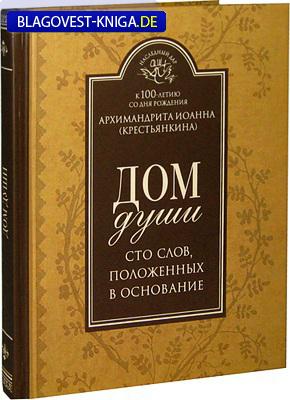 Свято-Успенский Псково-Печерский монастырь Келейная книжица духовных наставлений. Архимандрит Иоанн (Крестьянкин)