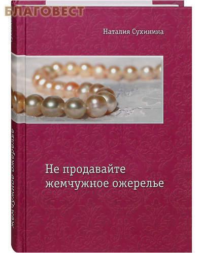 Алавастр Не продавайте жемчужное ожерелье. Наталия Сухинина