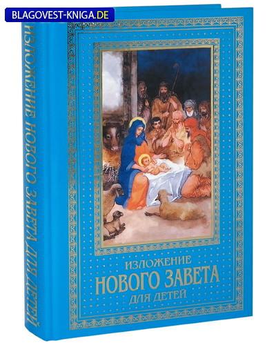 Белорусский Экзархат Изложение Нового Завета для детей. А. Н. Бахметьева