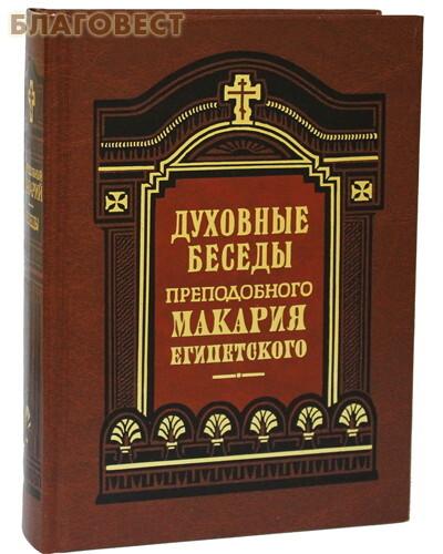 Правило Веры, Москва Духовные беседы, послания и слова. Преподобный Макарий Египетский