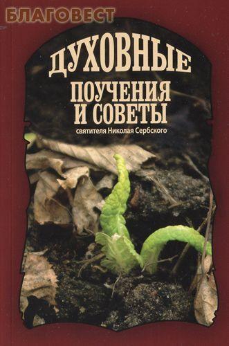 Дмитрия Харченко, Минск Духовные поучения и советы святителя Николая Сербского